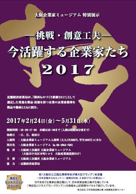 【ブログ用】特別展チラシ.JPG