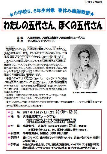 【3月10日作成】チラシ片面.JPG