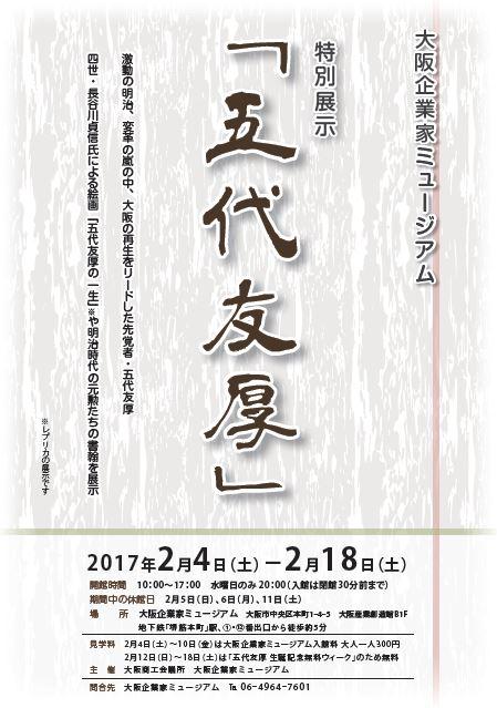 【HP用】五代友厚特別展示チラシ.JPG
