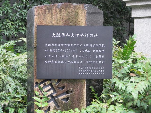 ブログ大阪薬科大学発祥の地.jpg