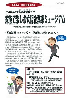 家族で楽しむチラシ(表).jpg