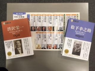 日本の企業家.JPG