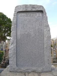 石碑L1010521 (1).jpg