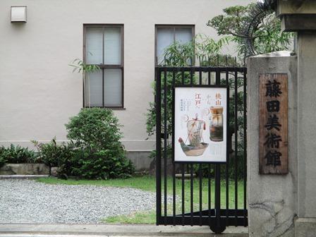 藤田美術館看板(小).jpg