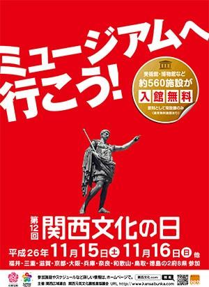 関西文化の日.jpg