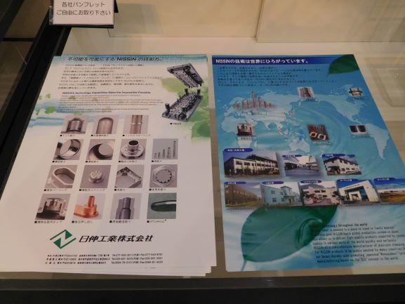 3.(小&S)日伸工業㈱.JPG