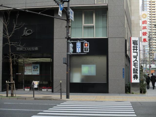 160201岩井コスモ、岡三.jpg