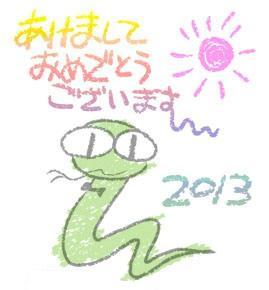 2013snake.jpg
