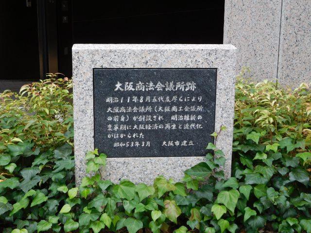 181126大阪商法会議所跡の碑.jpg