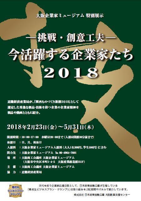 2018ものづくり新撰チラシ(表のみ).JPG