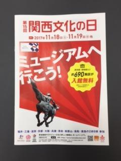 関西文化のパンフ画像.JPG