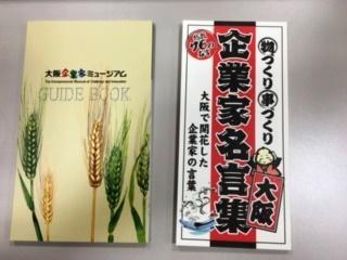 ブログ22(ガイドブックと名言集).JPG