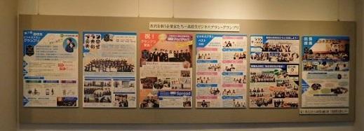 SSサイズ★2020高校生ビジネスプラン・グランプリ - コピー.jpg