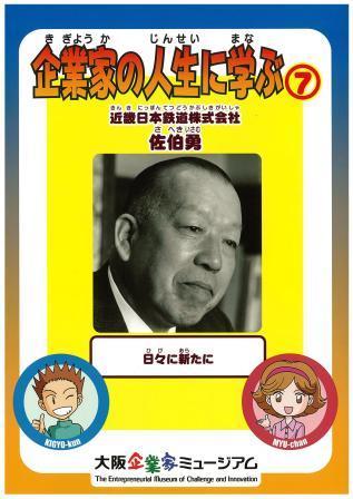 saeki001w.jpg