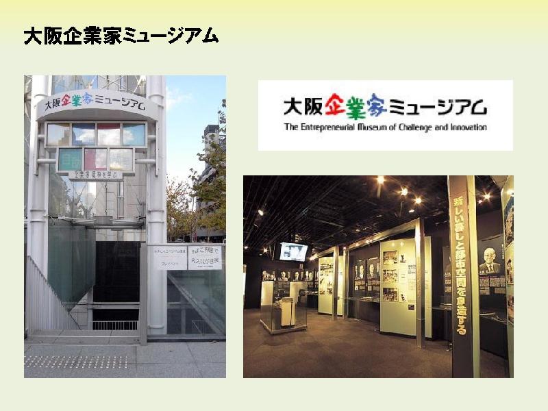 その6 大阪企業家ミュージアムに...