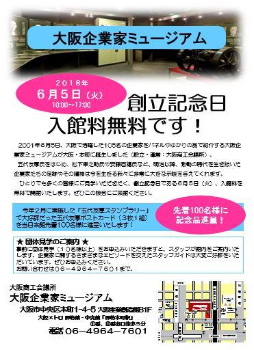 ☆大阪企業家ミュージアム☆6月5日...