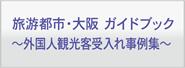 旅游都市・大阪ガイドブック外国人観光客受入れ事例集