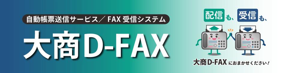 大商d fax 自動帳票送信サービス fax受信システム ネットワーク