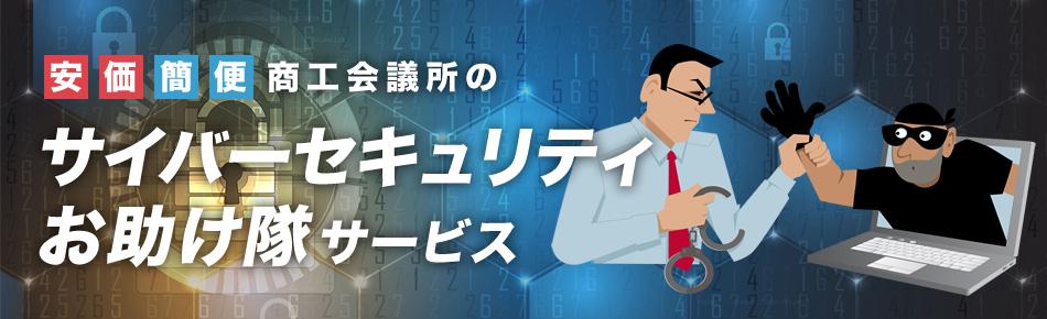 センター 会議 所 東京 商工 証明