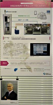 ★★★★★★(IT/IOPソリューション)②貴和化学薬品株式会社.JPG