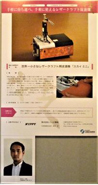 ★★★④ニッピ機械.png
