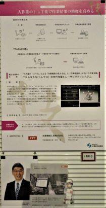 ★★★★★★(IT/IOPソリューション)①の2京都機械工具株式会社.JPG