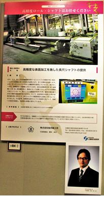 ★★⑦桜井鉄工所.png