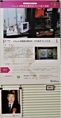 ★★★★★(先端技術)③株式会社サンコー技研.JPG