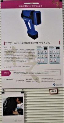 ★★★★★(先端技術)④株式会社ShinSei.JPG