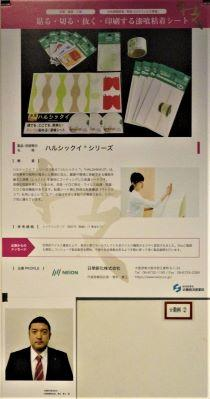 ★★★★★★★(医療・健康・介護)③日榮新化株式会社.JPG