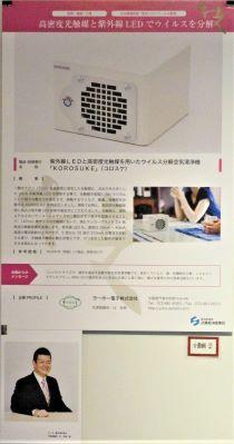 ★★★★★★★(医療・健康・介護)④ヨーホー電子株式会社.JPG