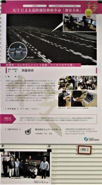 ★★★★★(先端技術)①株式会社エムアールサポート.JPG