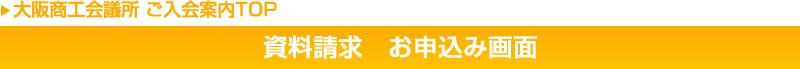 大阪商工会議所 入会資料請求お申込画面