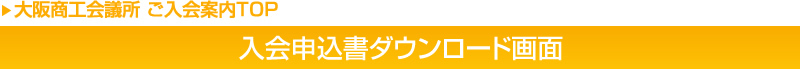 入会申込書ダウンロード画面